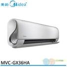 限桃園以北含標準安裝 Midea 美的 4-6坪 1級變頻冷暖冷氣 無風感系列 MVC-GX36HA+MVS-GX36HA