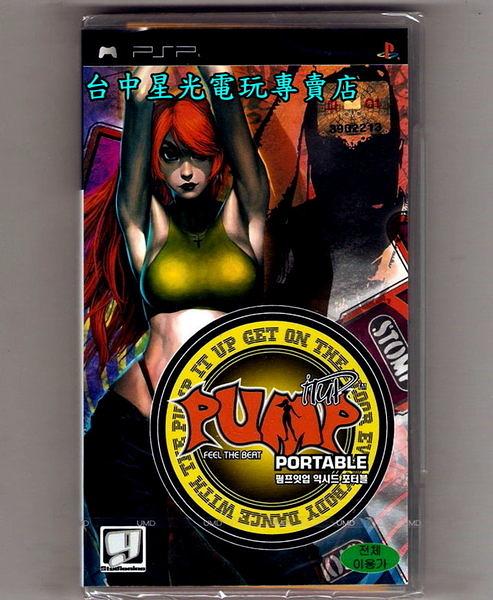【PSP原版片 可刷卡】☆ PUMP IT UP EXCEED 韓國跳舞機 飆舞 攜帶版 ☆英文亞版全新品