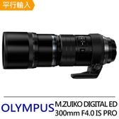 OLYMPUS M.ZUIKO DIGITAL ED 300mm F4.0 IS PRO 遠攝及超遠攝定焦鏡頭*(平輸)-送強力清潔組+拭鏡筆