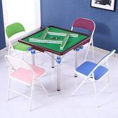 麻將桌 摺疊麻將桌子家用簡易棋牌桌 手搓手動宿舍兩用igo『櫻花小屋』
