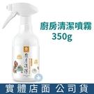 【木酢達人】木酢廚房清潔噴霧(350g)