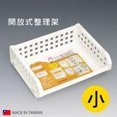 開放式整理架 斜口籃/小 台灣製 檔案架 文件架 資料架 收納籃《生活美學》