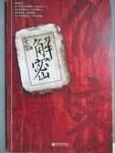 【書寶二手書T7/一般小說_EUK】解密(平裝)_麥家