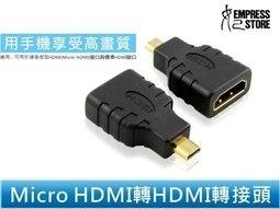 【妃航】高品質 手機 平板 D型 Micro HDMI轉HDMI 轉接頭 手機平板接電視 HDMI HTC