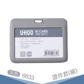 【不含鍊條】UHOO 6633 證件卡套(橫式)(灰色) 卡夾 掛繩 識別證套 悠遊卡套 員工證 證件掛帶