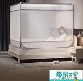 蚊帳 支架蚊帳防摔兒童加密加厚拉鏈式全封閉1.5/1.8m家用1.2米【海闊天空】