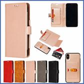 蘋果 XR XS i8 Plus XS MAX iX i7 Plus 兩用皮套 手機殼 全包保護 插卡 保護套