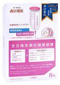 【森田藥粧】全日極效潤白精華面膜8片入x12盒(2210115P)