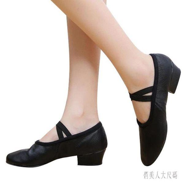 舞鞋教師鞋芭蕾舞鞋軟底練習鞋成人中跟帆布帶跟舞蹈鞋瑜伽形體鞋WL1395【俏美人大尺碼】