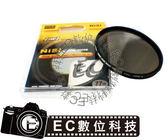 【EC數位】日本耐司NiSi超薄多層鍍膜專業CPL偏光鏡 58mm