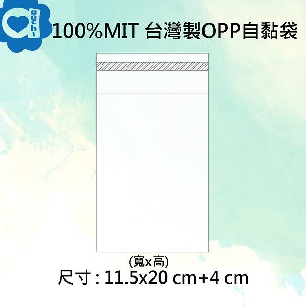 100% MIT 台灣製 OPP 自黏袋 11.5 X 20 cm + 4 cm 100入 透明包裝袋/封口袋 黏性好透度特佳
