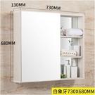 浴室鏡櫃太空鋁鏡箱掛牆式洗手衛生間廁所鏡子【白象牙色鏡櫃73公分】
