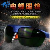 電焊眼鏡焊工專用護眼燒電焊防沖擊防強光