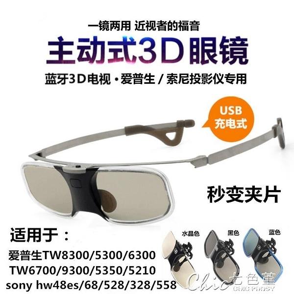 藍芽眼鏡 主動快門式藍芽3D眼鏡適用于愛普生TW5600/7400索尼HW69ES/VW578YXS 【快速出貨】