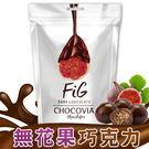 土耳其老牌手工巧克力大廠 黑巧克力包覆無花果,獨特口感多層次享受 巧克力成分65%,無花果成分35%