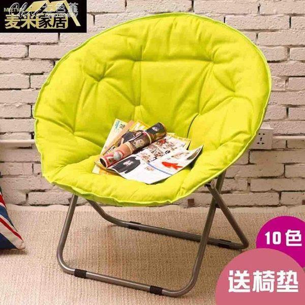 大號成人月亮椅太陽椅懶人椅雷達椅躺椅折疊椅沙發靠背圓椅「Chic七色堇」igo
