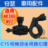 C15 相機頭 後視鏡扣環 適 FLYONE NR300