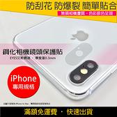 鋼化鏡頭【玻璃保護貼】蘋果 iPhoneSe2 2020 相機 鏡頭 鋼化貼