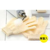 SK502新觸感去角質沐浴手套【康是美】