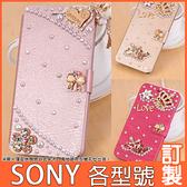 SONY Xperia5 II Xperia1II 10II 10+ XZ3 XA2 Ultra XZ2 L3 奢華皇室 手機皮套 水鑽 訂製 DC02