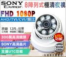 AHD 1080P 8陣列IR攝影機 室...