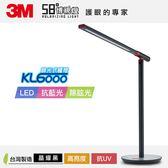 3M 58度博視燈KL6000調光式-晶耀黑 7100166214