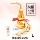 【Ruby工作坊】NO.30LR銅製葫蘆五帝錢吊飾 (加持祈福)