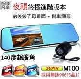 高雄 晶豪泰 【飛樂】Philo M100 5吋大螢幕1080P 廣角曲面防眩光藍鏡 雙鏡頭後視鏡行車紀錄器