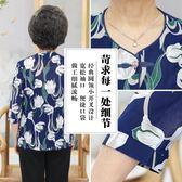 中老年人春裝女奶奶裝夏裝套裝60-70-80歲媽媽裝太太大碼老人衣服  易貨居