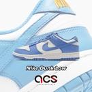 Nike Wmns Dunk Low Coast 藍 白 女鞋 低筒 復古 復刻經典款 休閒鞋 【ACS】 DD1503-100