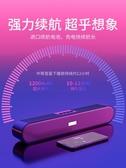 電腦音響臺式機家用迷你USB供電藍牙小音箱超重低音炮有源多媒體長 時尚教主