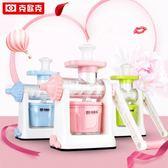 手動榨汁機家用手搖原汁機可制作冰淇淋    SQ9593『毛菇小象』