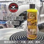 Chemical Guys 越野沙灘車洗車精(473ml)
