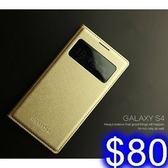 三星Sumsung Galaxy S4 開窗側翻皮套 掀開皮套 防塵防潑水手機保護套 H-28