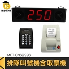 【博士特汽修】取號機 號碼機 取票機 出票機 排隊機 排隊呼叫器 醫院銀行餐飲 MET-CNS999S