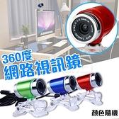 視訊鏡頭 視訊攝影 USB 網路攝影機 視訊鏡 遠端 教學 會議 webcam 直立式 免驅動
