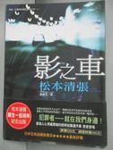 【書寶二手書T7/翻譯小說_IFH】影之車_張嘉芬, 松本清張