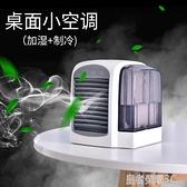 冷風扇 迷你靜音桌面小空調大風力usb充電隨身攜帶小型加水制冷風扇學生宿舍YTL 免運