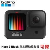 GoPro HERO9 Black CHDHX-901 極限運動攝影機 5K 30p 彩色 雙螢幕 公司貨 可傑 免運 限宅配