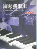 【書寶二手書T8/音樂_HQV】鋼琴藝術史_馬清