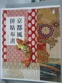 【書寶二手書T1/收藏_YKC】京都風拼貼布畫_安藤聖子_附原寸紙型