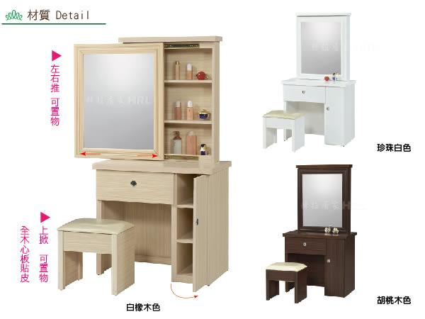 【 赫拉居家 】蘇菲雅 化妝台 (三色) _ 2.7尺