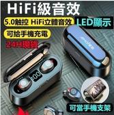 現貨 夏新F9無線藍芽耳機5.0單雙耳壹對迷妳隱形入耳式運動跑步超長待機 依凡卡時尚