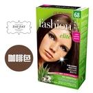 [植物護髮染]歐絲特植物護髮染髮劑-68號咖啡色 [78548]◇美容美髮美甲新秘專業材料◇