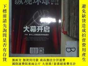 二手書博民逛書店縱觀環球銀行第一雜誌2015罕見5Y261116