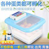 孵化機 鴻業水床孵化機家用型雞鴨鵝孵化器20枚小型56枚卵蛋箱全自動控溫 非凡小鋪 JD