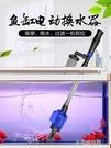魚缸洗沙器吸水管吸魚便垃圾清潔工具抽水過濾泵  【全館免運】