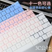 蘋果macbook筆電pro13寸電腦13.3鍵盤air保護膜mac12貼膜15  3C公社