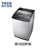 預購【TECO東元】10KG定頻洗衣機 W1039FW
