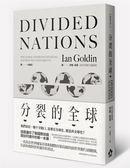 (二手書)分裂的全球
